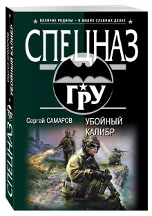 Самаров С.В. - Убойный калибр обложка книги