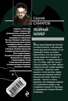 Обложка сзади Убойный калибр Сергей Самаров