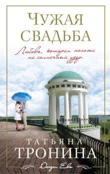 Тронина Т.М. - Чужая свадьба обложка книги