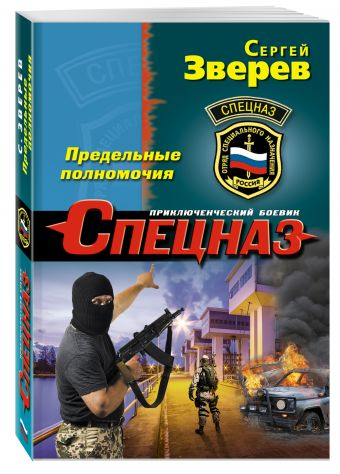Предельные полномочия Зверев С.И.