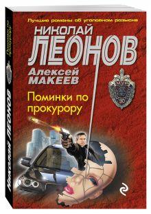 Леонов Н.И., Макеев А.В. - Поминки по прокурору обложка книги