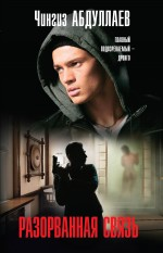 Абдуллаев Ч.А. - Разорванная связь обложка книги