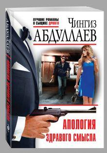 Абдуллаев Ч.А. - Апология здравого смысла обложка книги