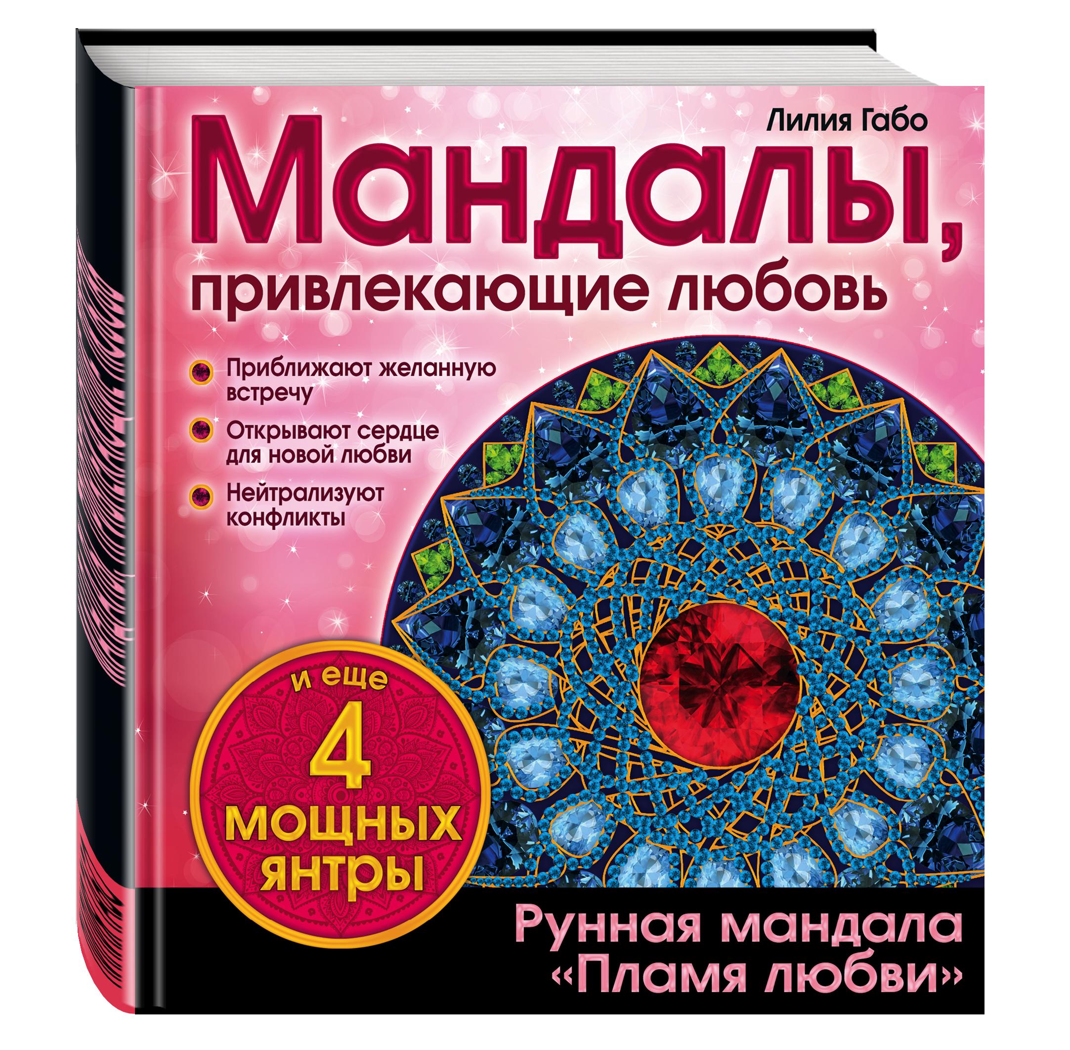 лилия габо мандалы новый способ бросить курить раскраска Лилия Габо Мандалы, привлекающие любовь (раскраска)