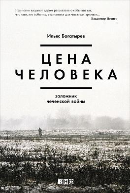 Цена человека. Заложник чеченской войны Богатырёв И.