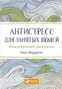 Фарраронс Э. - Антистресс для занятых людей: Медитативная раскраска (обложка) обложка книги