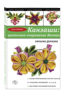 Зайцева А.А. - Канзаши: цветочное очарование Японии своими руками обложка книги