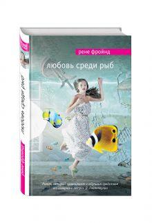 Фройнд Р. - Любовь среди рыб обложка книги