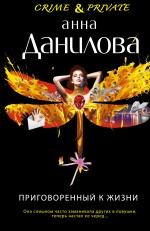 Приговоренный к жизни ( Данилова А.В.  )