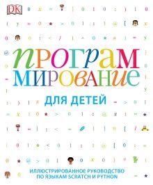 - Программирование для детей обложка книги