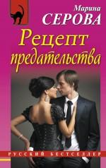 Серова М.С. - Рецепт предательства обложка книги