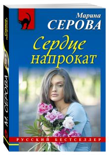 Серова М.С. - Сердце напрокат обложка книги