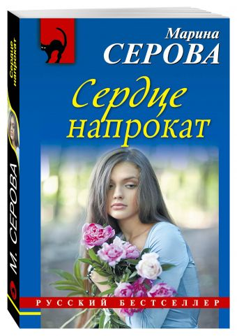 Сердце напрокат Серова М.С.