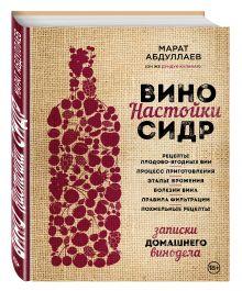 Абдуллаев М.Р. - Вино. Настойки. Сидр обложка книги