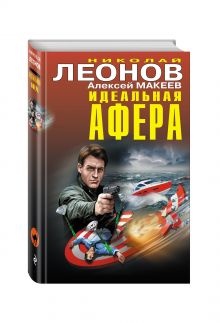 Леонов Н.И., Макеев А.В. - Идеальная афера обложка книги