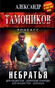 Обложка Небратья Александр Тамоников