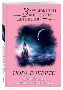 Робертс Н. - Сокровища Марии-Антуанетты обложка книги