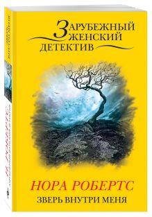 Робертс Н. - Зверь внутри меня обложка книги