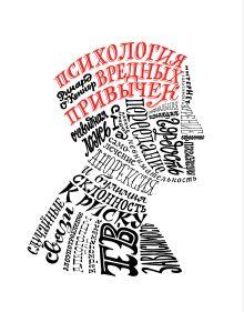 О'Коннор Р. - Психология вредных привычек обложка книги