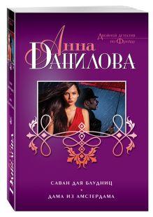 Данилова А.В. - Саван для блудниц. Дама из Амстердама обложка книги