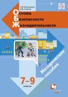 Основы безопасности жизнедеятельности. 7–9 классы. Методическое пособие