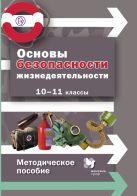 Основы безопасности жизнедеятельности. Базовый уровень. 10–11классы. Методическое пособие