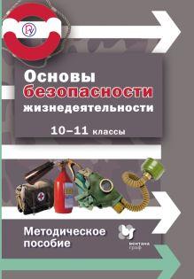 Основы безопасности жизнедеятельности. Базовый уровень. 10–11классы. Методическое пособие обложка книги