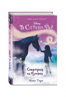 Торп К. - Сюрприз из тумана обложка книги