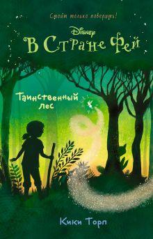 Обложка Таинственный лес Кики Торп