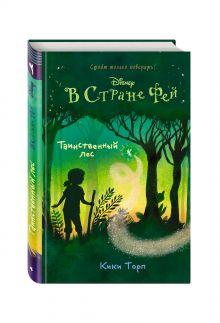 Торп К. - Таинственный лес обложка книги