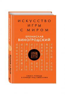Виногродский Б.Б. - Искусство игры с миром. Смысл победы в победе над смыслами обложка книги