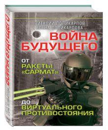 Поликарпов В.С., Поликарпова Е.В. - Войны будущего. От ракеты Сармат до виртуального противостояния обложка книги