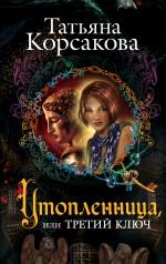 Корсакова Т. - Утопленница, или Третий ключ обложка книги