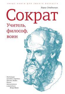 Стадничук Б. - Сократ. Учитель, философ, воин обложка книги
