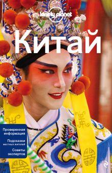 Обложка Китай, 2-е изд., испр. и доп.