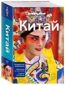- Китай, 2-е изд., испр. и доп. обложка книги