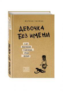 Чапман М. - Девочка без имени. 5 лет моей жизни в джунглях среди обезьян обложка книги