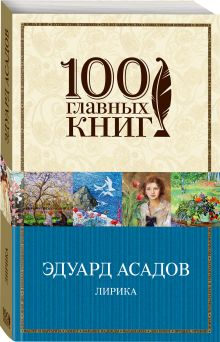 Асадов Э.А. - Лирика обложка книги