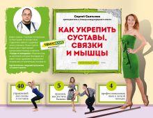 Обложка Как укрепить суставы, связки и мышцы Салтыков С.В.