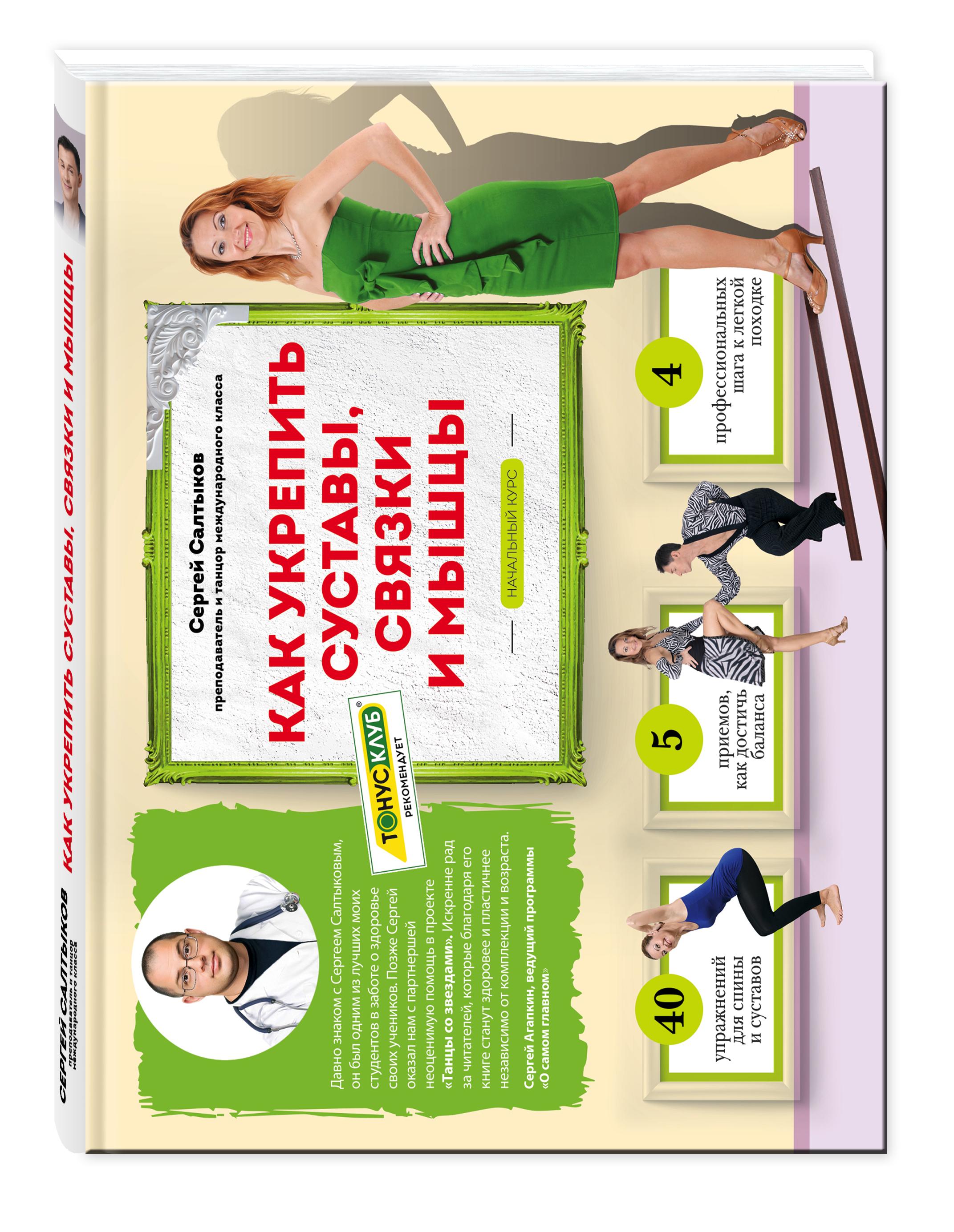 Как укрепить суставы, связки и мышцы