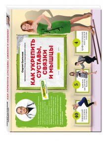 Салтыков С.В. - Как укрепить суставы, связки и мышцы обложка книги