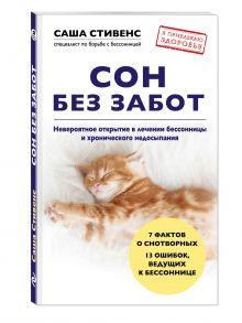 Стивенс С. - Сон без забот. Невероятное открытие в лечении бессонницы и хронического недосыпания обложка книги