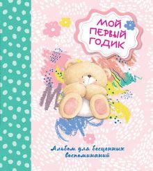 Малофеева Н.Н. - Мой первый годик. Альбом для бесценных воспоминаний обложка книги
