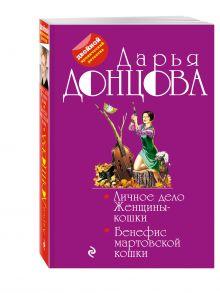 Донцова Д.А. - Личное дело Женщины-кошки. Бенефис мартовской кошки обложка книги