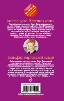 Обложка сзади Личное дело Женщины-кошки. Бенефис мартовской кошки Дарья Донцова