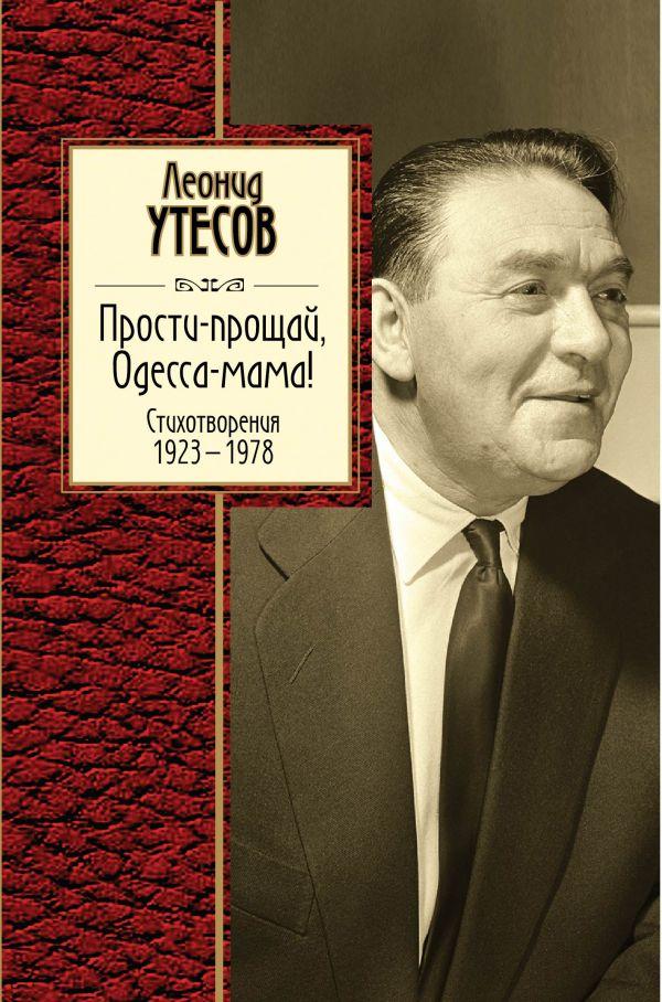 Прости-прощай, Одесса-мама! Леонид Утесов