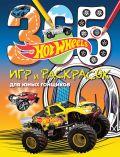 Hot Wheels. 365 игр и раскрасок для юных гонщиков от ЭКСМО