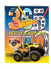 - Hot Wheels. 365 игр и раскрасок для юных гонщиков обложка книги