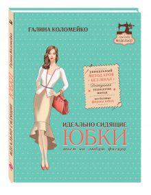 Коломейко Г.Л. - Идеально сидящие юбки: шьем на любую фигуру обложка книги