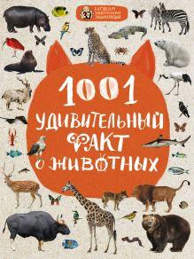 Обложка 1001 удивительный факт о животных Наталия Баранова, Дмитрий Лукашанец, Оксана Мазур